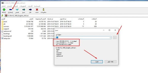 تحميل برنامج Zip لفك الضغط مجانا للكمبيوتر