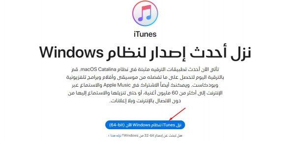 تحميل برنامج iTunes للكمبيوتر برابط مباشر ويندوز 7