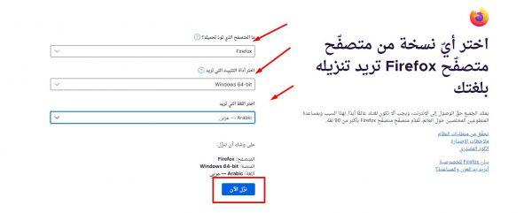 تحميل فايرفوكس 2020 عربي