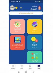 تنزيل تطبيق أشطر التعليمي للاندرويد