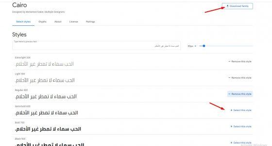 خطوط فوتوشوب عربية احترافية