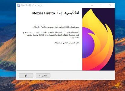 شرح كيفية استخدام متصفح فايرفوكس بالعربي