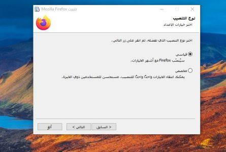 شرح كيفية تثبيت متصفح فايرفوكس بالعربي