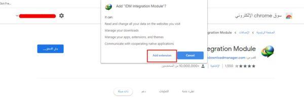 اضافة Internet Download Manager لجوجل كروم