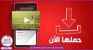برنامج تحميل فيديو من اي موقع مجانا للكمبيوتر اون لاين مجاناً