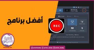 برنامج تصوير شاشة الكمبيوتر عربي