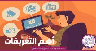 برنامج تعريفات ويندوز 10