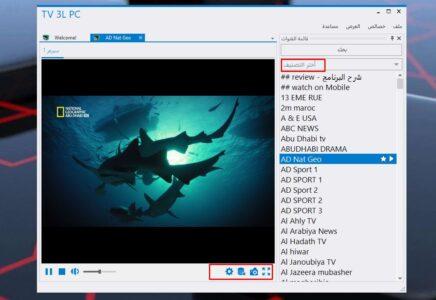 برنامج لمشاهدة القنوات المشفرة على الكمبيوتر 2021
