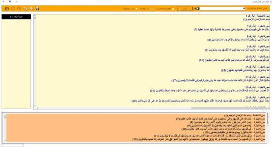 تحميل برنامج الباحث القرآني 2021