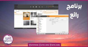 تحميل برنامج مشغل MP3 للكمبيوتر مجانا 2021