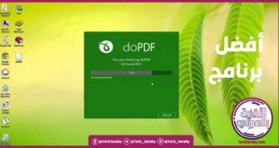 تحميل برنامج doPDF 2021