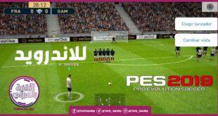 تحميل لعبة PES 2019 للاندرويد مجاناً