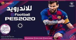 تحميل لعبة PES 2020 للاندرويد مجاناً