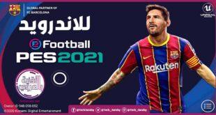 تحميل لعبة PES 2021 للاندرويد مجاناً