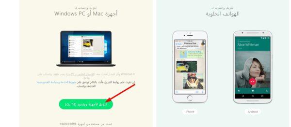 تحميل واتس اب للكمبيوتر عربي مجانا