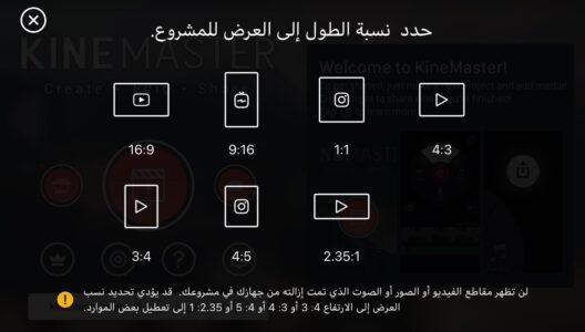 طريقة استخدام برنامج kinemaster على الايفون