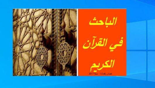 مميزات برنامج الباحث القرآني 2021