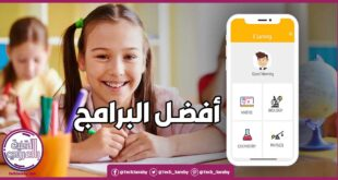 برامج تعليمية للاطفال جديدة 2021