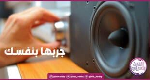برنامج زيادة الصوت 10 اضعاف وتنقيته 2021