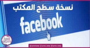 تحميل برنامج فيس بوك Facebook Desktop للكمبيوتر