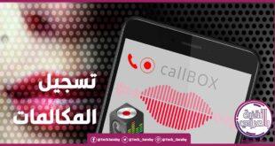 تحميل برنامج Call Box