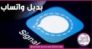 تحميل برنامج Signal 2021
