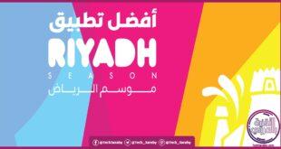تحميل تطبيق موسم الرياض