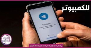 تحميل Telegram للكمبيوتر 2021