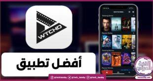 تطبيق لمشاهدة المسلسلات 2021