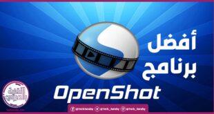 تنزيل برنامج OpenShot 2021