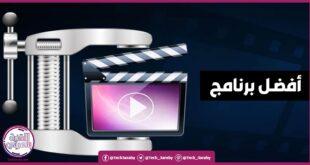 برنامج ضغط الفيديو للكمبيوتر 2021