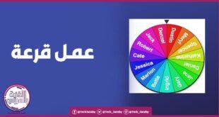 برنامج لعمل سحب القرعة الكترونية على مجموعة اسماء