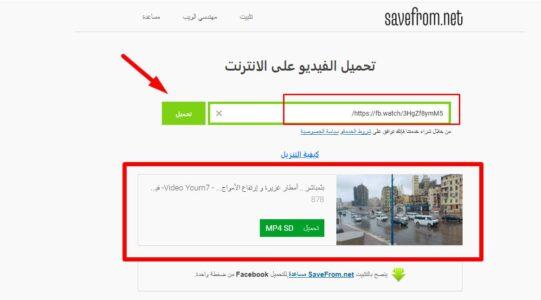 تحميل الفيديو من أي موقع بدون برامج 2021