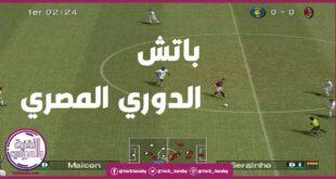 تحميل باتش الدوري المصري 2021 لبيس 6 من ميديا فاير