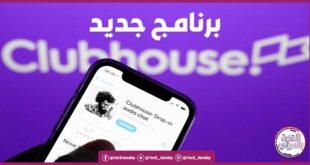 تحميل برنامج Clubhouse