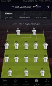 تحميل فانتازي الدوري المصري 2021