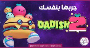 تحميل لعبة Dadish 2