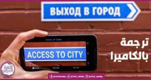 ترجمة عن طريق كاميرا جوالك