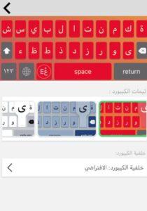 تنزيل لوحة مفاتيح مزخرفة