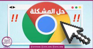 حل مشكلة جوجل كروم لا يفتح اي صفحة