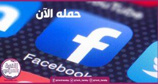 طريقة تنزيل فيسبوك 2021