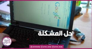 كيفية ارجاع شاشة الكمبيوتر إلى وضعها الاصلي