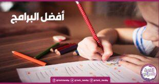 برامج تخاطب للاطفال مجانا