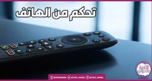 تحميل برنامج التحكم عن بُعد في التلفاز