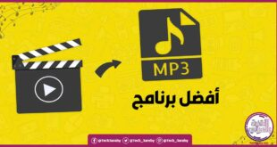 تحميل برنامج تحويل الفيديو الى MP3 للموبايل