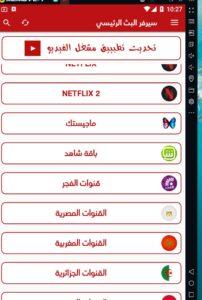 تحميل برنامج مشاهدة القنوات الاوربية المشفرة والممنوعة مجانا