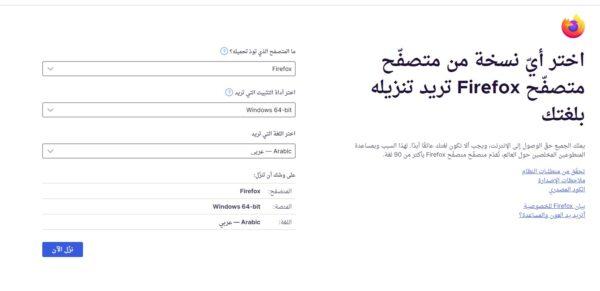 تحميل فايرفوكس عربى 2021