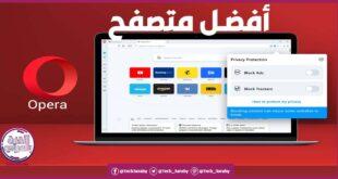 تحميل متصفح اوبرا عربي 2021
