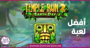 تنزيل لعبة Temple Run 2 الأصلية