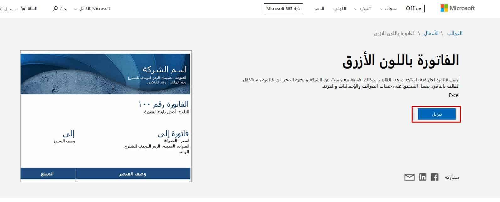 تحميل نماذج جداول Excel جاهزة عربي جديدة 2021
